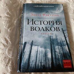 Художественная литература - Книга История Волков. Эмили Фридлунд , 0