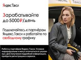 """Водитель - Водитель """"Яндекс.Такси"""", 0"""