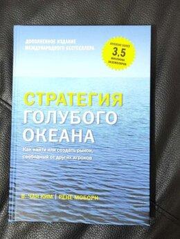 Бизнес и экономика - Бизнес книга, 0