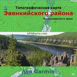 Карты и программы GPS-навигации - Эвенкийский район (Красноярский Край) v2.0 для…, 0
