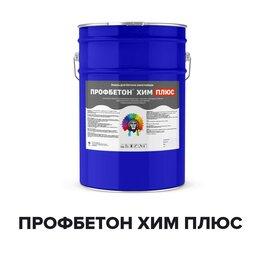 Эмали -  Химстойкая эмаль для бетона - ПРОФБЕТОН ХИМ…, 0