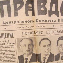 Журналы и газеты -  Комсомольская правда. 14 мая 1976 год, 0