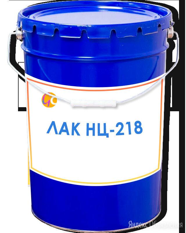 Лак НЦ-218 (50 кг.) ГОСТ 4976-83 по цене 10800₽ - Лаки, фото 0