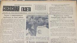 Журналы и газеты - С газета 26 сентября 1939 г. Война Германия…, 0
