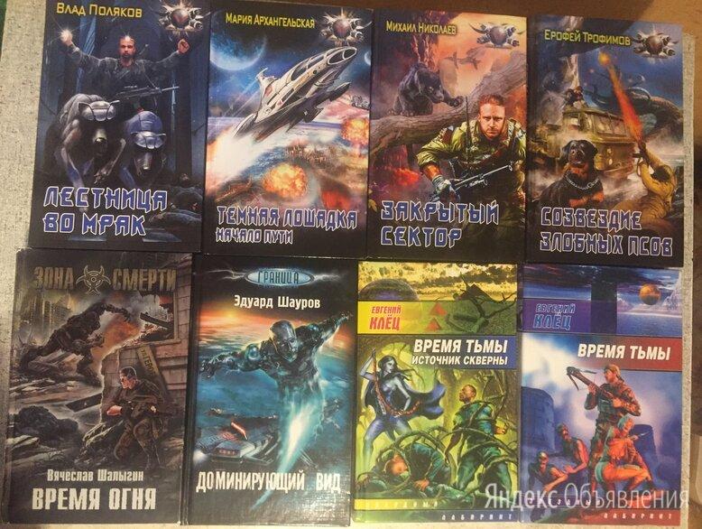 Фантастика, приключения по цене 60₽ - Художественная литература, фото 0
