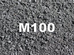 Строительные смеси и сыпучие материалы - Бетон марки М100, 0