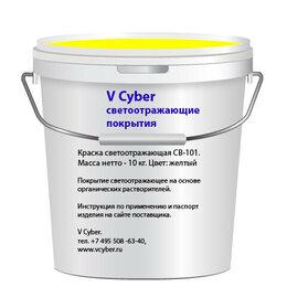 Краски - Краска светоотражающая СВ-101 желтая, 0