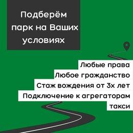 Аренда транспорта и товаров - Подбор авто в аренду для работы в такси, 0