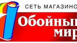 """Консультант - продавец-консультант в сеть магазинов """"Обойный…, 0"""
