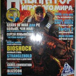 Журналы и газеты - Навигатор игрового мира. N 9 (124), сентябрь 2007 г. 2007 г., 0