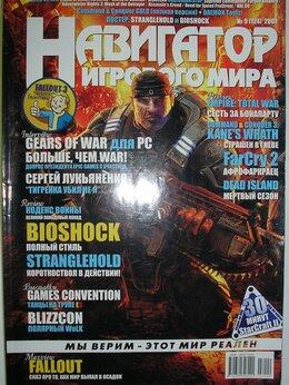 Журналы и газеты - Навигатор игрового мира. N 9 (124), сентябрь…, 0