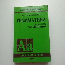 Учебные пособия - Ю. Голицынский Английский Язык Грамматика Сборник упражнений, 0