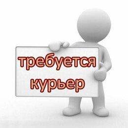Курьер - 📞НАБОР КУРЬЕРОВ СРОЧНО!!))💣, 0