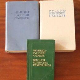 Словари, справочники, энциклопедии - Немецко-русские словари, 0