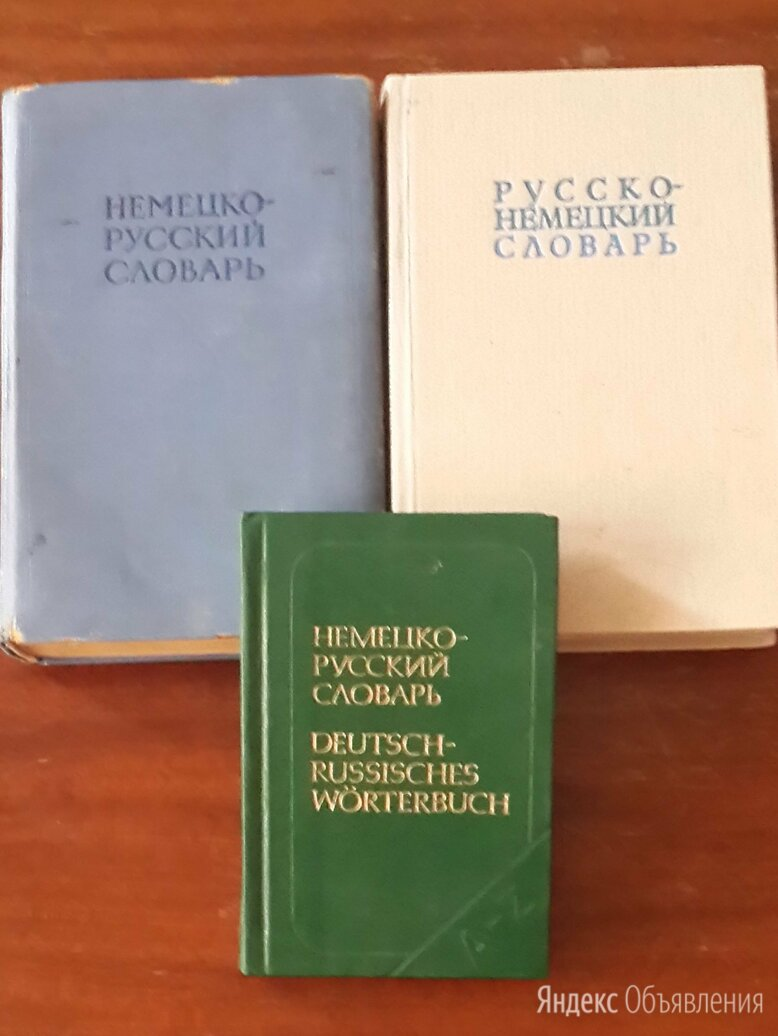 Немецко-русские словари по цене 300₽ - Словари, справочники, энциклопедии, фото 0