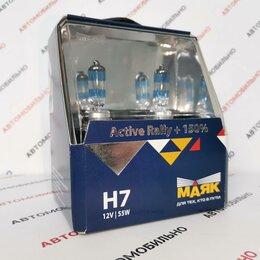Автоэлектроника и комплектующие - Автолампа галогенная МАЯК Active Rally +150% H7, 0