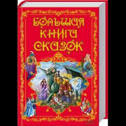 Детская литература - Большая книга сказок. , 0