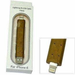 Зарядные устройства и адаптеры - Кабель USB Apple 8-pin lightning YY005 для…, 0