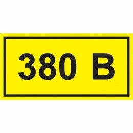 Жетоны, медали и значки - Знаки по электробезопасности РПК Тринити Знак самоклеящийся: 380В (50х100мм), 0