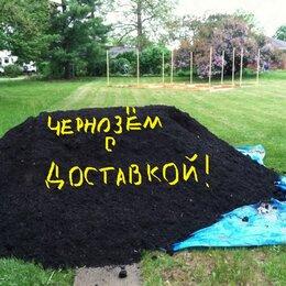 Субстраты, грунты, мульча - чернозём.арт.572123, 0