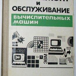 Компьютеры и интернет - Ремонт и обслуживание вычислительных машин. Белевцев А. Т. 1990 г., 0