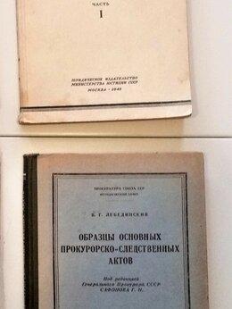 Юридическая литература - Антикварные книги по уголовному праву  СССР 1948…, 0