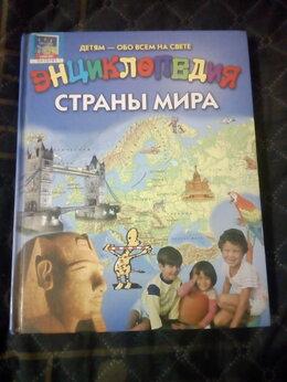 Детская литература - Энциклопедии, детские книжки, 0