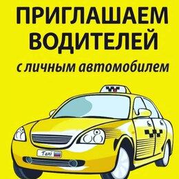 Водители - Водитель такси в компанию ООО « ПАТРИОТ-988», 0
