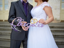Аксессуары - Свадебная табличка для оригинальных фото, 0
