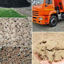 Строительные смеси и сыпучие материалы - Песок, щебень, супесь, галька, песок, ракушка строительная, мергель, отсев, 0