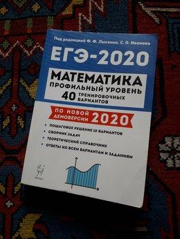 Наука и образование - Профильный уровень егэ 2020 по математике, 0