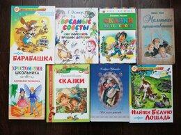 Обучающие материалы и авторские методики - Детские книги для школьников, 0