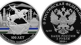 """Монеты - """"100-летие Республики Башкортостан"""". 2019 г.…, 0"""