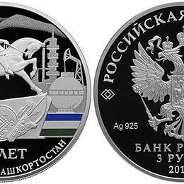 """Монеты - """"100-летие Республики Башкортостан"""". 2019 г. Серебро., 0"""
