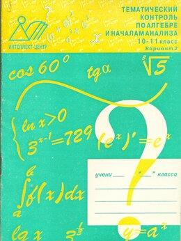 Наука и образование - Тем.контроль по алгебре и нач.анализа. Вариант 1-2, 0