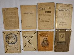 Прочее - Советские старинные книги, которым более 100 лет, 0
