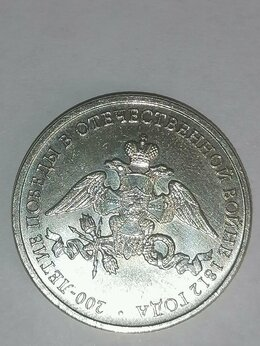 Монеты - 200-летие победы в Отечественной войне 1812 года…, 0