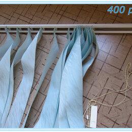 Жалюзи - Лёгкие жалюзи б/у вертикальные .Высота 150 см , 0