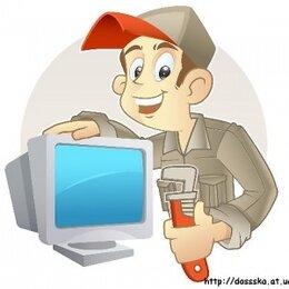 Системные администраторы - Мастер по ремонту компьютерной техники, 0
