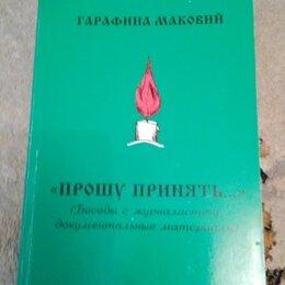 Астрология, магия, эзотерика - Гарафина Маковий. Прошу принять., 0