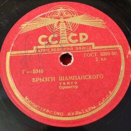 Виниловые пластинки - Оркестр — Брызги шампанского, танго / Нинон,…, 0