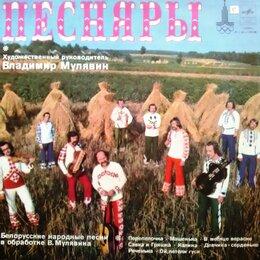 Виниловые пластинки - ПЕСНЯРЫ - Белорусские народные песни, 0