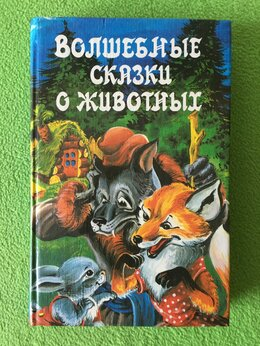 Детская литература - Волшебные сказки о животных, 0