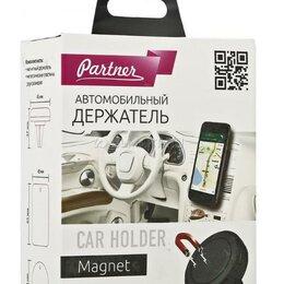 Держатели мобильных устройств - Новый Держатель Partner Magnet для смартфонов , 0