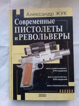 """Словари, справочники, энциклопедии - Книга """"Пистолеты и револьверы"""", 0"""