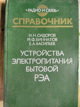 Словари, справочники, энциклопедии - Устройства электропитания бытовой РЭА, 0
