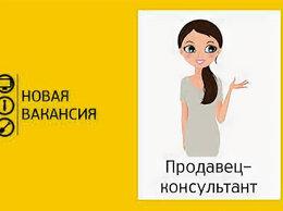 Консультант - Продавец-консультант, 0