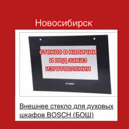 Дизайн, изготовление и реставрация товаров - Стекло духовки двери духового шкафа Бош BOSCH Новосибирск, 0