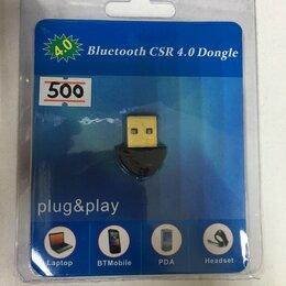 Оборудование Wi-Fi и Bluetooth - Bluetooth адаптер 100м USB 2.0, 0