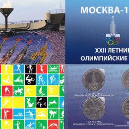 Монеты - Полный набор Олимпийских рублей СССР в буклете, 0
